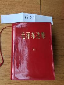《毛泽东选集》(自编1802号96品相67年部队印出版64开本1406页毛彩色照片林题词持有人签名)