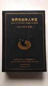 世界杰出华人年鉴;2014-2015年版   【未翻阅】466包快递