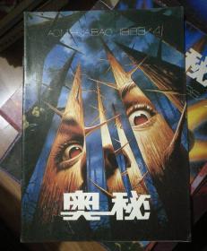 奥秘(1993年第4期)