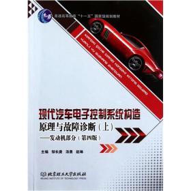 现代汽车电子控制系统构造原理与故障诊断(上):发动机部分(第4版)