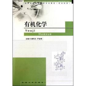 高等医药院校学专业教材(供本科用):有机化学