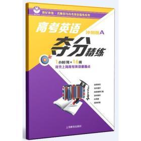 世纪外教·名师指导高考英语精炼系列:高考英语夺分精练(冲刺版A)