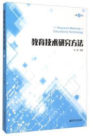 【二手包邮】教育技术研究方法(第2版) 张一春 南京师范大学出版