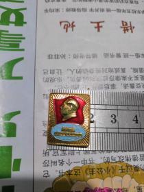 毛主席像章 北京是世界革命的中心 保真文革品
