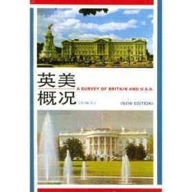 正版 英美概况 陈治刚 新编本 上海外语教育出版社 考研教材9787810098847