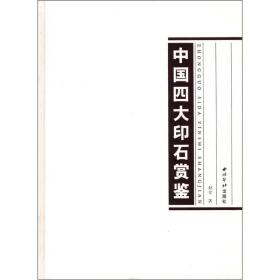 中国四大印石赏鉴