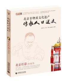 北京非物质文化遗产传承人口述史:北京灯彩