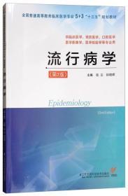 流行病学(供临床医学、预防医学、口腔医学医学、影像学、医学检验学等专业用 第2版)