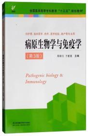 病原生物学与免疫学