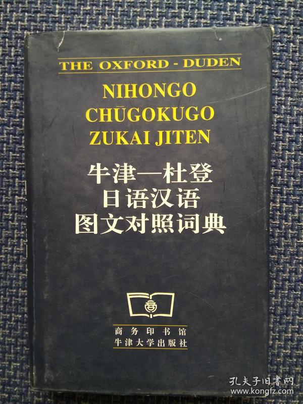 牛津-杜登日语汉语图文对照词典