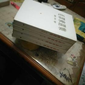 毛泽东选集 1-4卷 繁体竖排   保存很好大32开版次见图