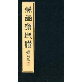吴昌硕印谱(全四册)