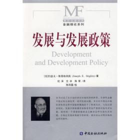 发展与发展政策