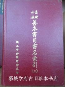 国立中央图书馆编印《台湾公藏善本书目书名索引》上下册、《台湾公藏善本书目人名索引》
