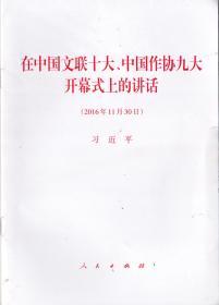 在中国文联十大、中国作协、九大开幕式上的讲话