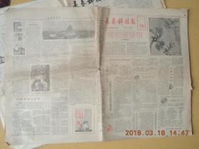 长春科技报1981.1.1共四版