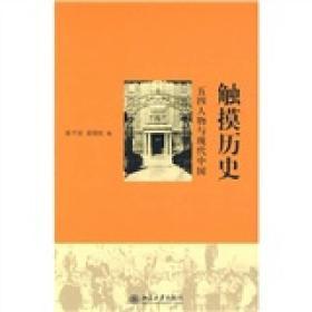 触摸历史:五四人物与现代中国