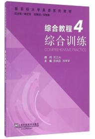 综合教程(4) 综合训练/新目标大学英语系列教材
