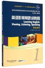 英语影视视听说教程1 学生用书 (修订版)