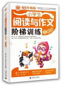 小学生阅读与作文阶梯训练 三年级(畅销升级版)