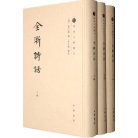 全浙诗话(精装,全三册)
