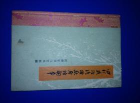 四川成语、谚语、歇后语韵本