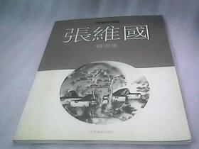 张维国国画集(北京市美术家协会理事张维国签赠)品好