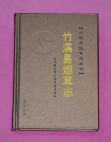 竹溪县烟草志