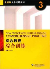 全新版大学进阶英语综合教程3 综合训练3 李荫华 吴晓真 冯豫9787544646925s