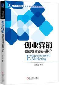 创业营销:创业项目包装与推介