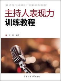 【二手包邮】主持人表现力训练教程 翁如 中国传媒大学出版社