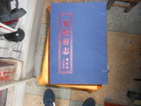 襄阳府志(清乾隆二十五年) 线装 全6册 带函套