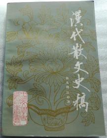 汉代散文史稿