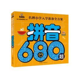 (彩图版)名牌小学入学准备全方案:拼音680题