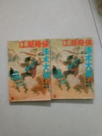 江湖奇侠法术大战(上,中2本合售.缺下册)