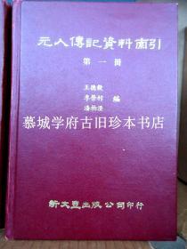 王德毅、李荣村、潘柏澄编《元人传记资料索引》(全5册)台湾新文丰出版社1982年初版、精装繁体横排