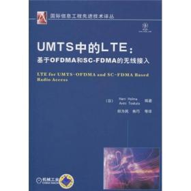 UMTS中的LTE:基于OFDMA和SCFDMA的无线接入