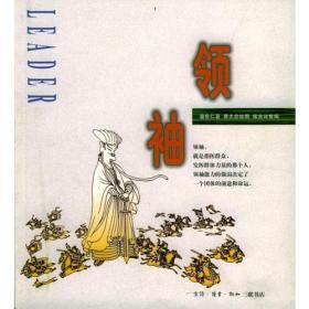 领袖(蔡志忠漫画作品)