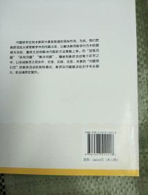 基于课堂教学的校本研修文丛(全三册)