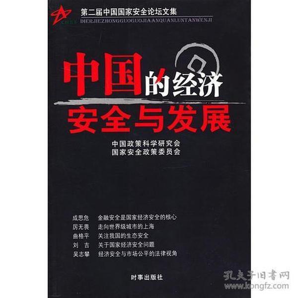 中国的经济安全与发展——第二届中国安全论坛文集
