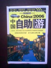 中国自助游【2006年彩色升级版】