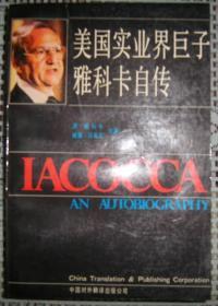美国实业界巨子雅科卡自传