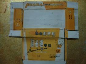 商標  淮海牌  電珠  包裝標  (完整,可恢復原狀)