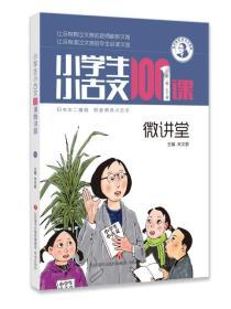 小学生小古文100课微讲堂:第一辑:五十课
