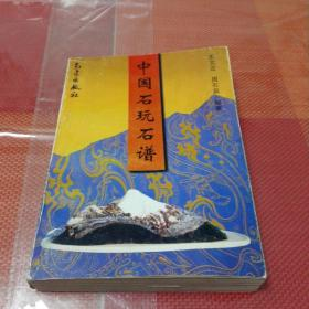 中国石玩石谱