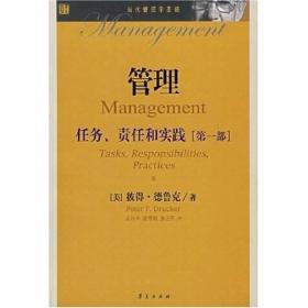 当代管理学圣经·管理:任务、责任和实践(第1部)