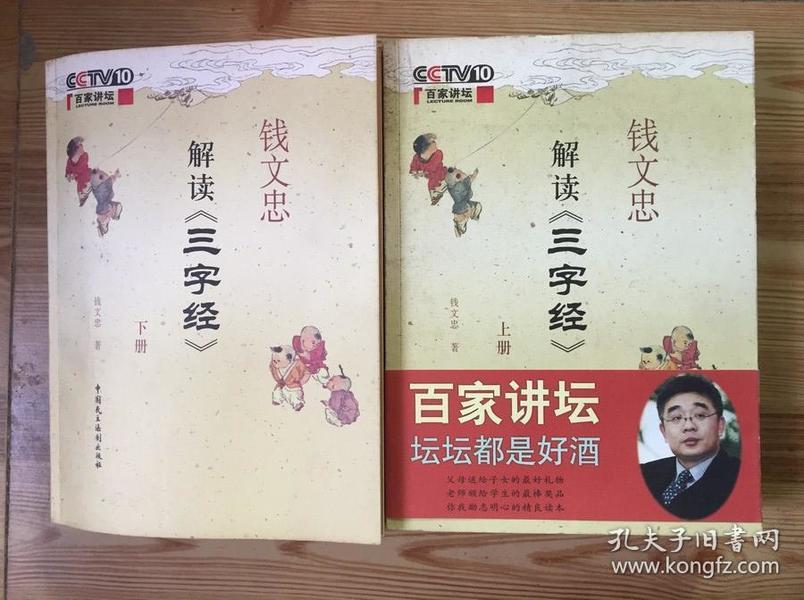 钱文忠解读《三字经》(下册)