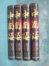 中南海轶事:红墙内的领袖们(全四册)