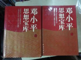 邓小平思想宝库 16开精装 上下册厚册、【本单不参与包邮】