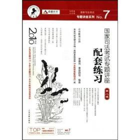 国家司法考试专题讲座配套练习(第七版)(2009年国家司法考试